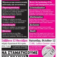 [Grécia] Pare com a guerra contra imigrantes!