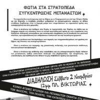 [Grécia] Solidariedade com as okupas e infra-estruturas auto-organizadas | Demolição a todos os centros de detenção