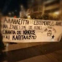 [Grécia] Manifestação solidária com os rebeldes chilenos nas ruas de Atenas
