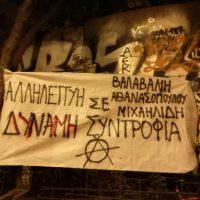 [Grécia] Informações sobre as detenções de Yiannis Michailidis, Konstantina Athanasopoulou e Dimitra Valavanis
