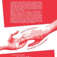 """[Grécia] """"O Armário"""", uma iniciativa de solidariedade auto-organizada"""