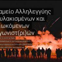 [Grécia] Pedido de apoio financeiro para o Fundo de Solidariedade para Presos e Companheiros Perseguidos