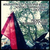 [Grécia] Contra a pandemia e o crime do Estado capitalista... Estamos solidários!