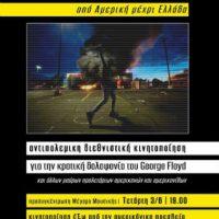 [Grécia] Atenas, 3 de junho: Todos para a embaixada dos EUA