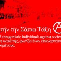 [Grécia] Um funeral para essa ordem podre. Chamada para protestos neste sábado e adiante em Atenas