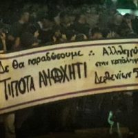 [Grécia] Koukaki: Ação de solidariedade pela okupação Dervenion 56 e um apelo internacional à solidariedade