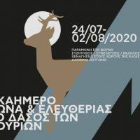 [Grécia] 10 dias de luta na floresta de Skuriés, de 24 de julho a 02 de agosto