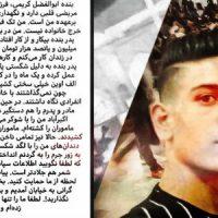 [França] Jovem trabalhador preso denuncia repressão e abuso sexual no Irã