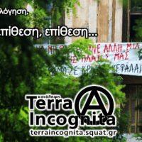 [Grécia] Declaração política da okupa Terra Incógnita - Apelo internacional à solidariedade
