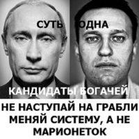 Seção da AIT na região da Rússia sobre os últimos protestos de Navalny