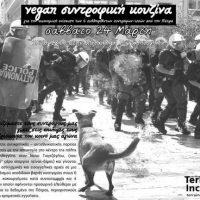 [Grécia] Apoio aos 6 presos em 1/3/18 em Patras acusados de se enfrentarem com a polícia