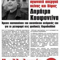[Grécia] Pôster | O Estado está assassinando o grevista de fome e sede Dimitris Koufontinas