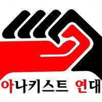 Solidariedade Anarquista: sobre as próximas eleições na Coreia do Sul