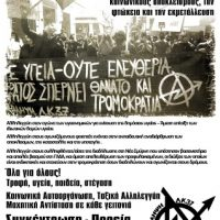 [Grécia] Pôster | Manifestação anarquista em Atenas, sábado (17/04)