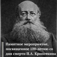 [Rússia] Um evento comemorativo dedicado ao 100º aniversário da morte de Kropotkin será realizado em Dmitrov