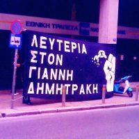 [Grécia] Comunicado sobre o ataque mafioso ao compa anarquista Giannis Dimitrakis no cárcere de Domokos